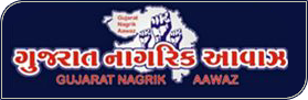 Gujarat Nagrik Aawaz